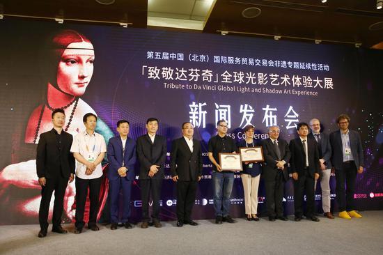 北京市国家会议中心举行《致敬达芬奇》全球光影艺术体验大展