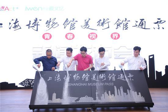 """""""上海博物馆美术馆通票""""在金刚博物馆召开新闻发布会"""
