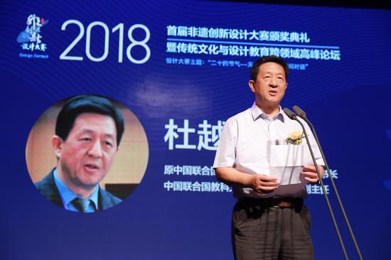 中国联合国教科文组织全国委员会副主任杜越先生致辞