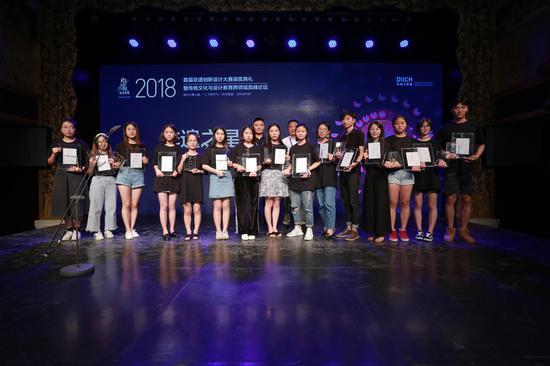 首届非遗创新设计大赛颁奖典礼暨传统文化与设计教育跨领域高峰论坛在北京前门大街举行
