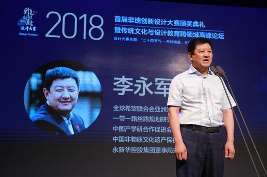 全球希望联合会亚洲区主席、永新华控股集团董事局主席李永军先生致辞