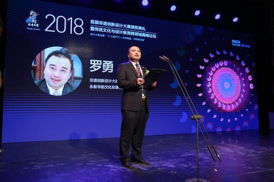 永新华韵文化发展有限公司总裁 、非遗创新设计大赛组委会主席罗勇先生致辞