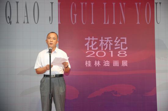 桂林市文化新闻出版广电局党组成员白进东致辞