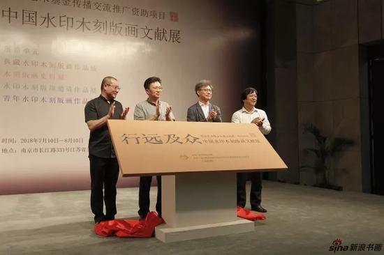 陈琦、刘旭东、尚辉、徐惠泉(从左至右)为展览揭幕