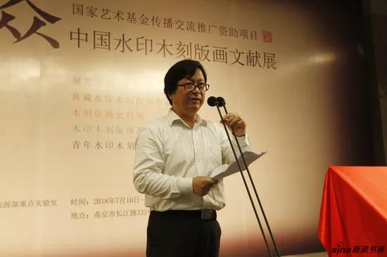 江苏省美术馆馆长、江苏省美术家协会副主席徐惠泉致辞