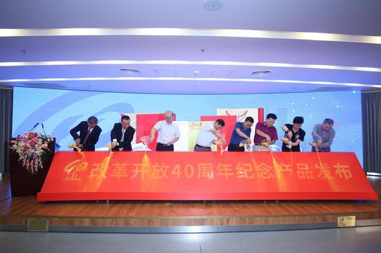 """""""改革开放40周年人民日报纪念版""""在京隆重发布"""