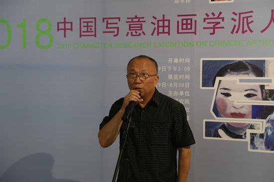 中国油画学会理事、北京当代中国写意油画研究院常务副院长王辉主持开幕仪式