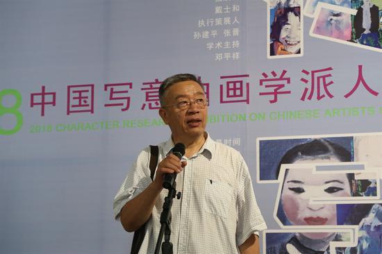 中央美术学院学术委员会顾问、北京当代中国写意油画研究院院长戴士和致辞