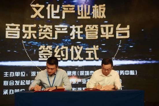 中国音像与数字出版协会音乐产业促进工作委员与深圳文化产权交易所签约