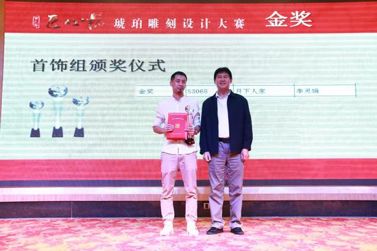 中宝协会长徐德明先生为获得首饰设计组金奖的领奖代表颁奖
