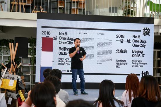 北京蓝碧源特纸总经理李海波致辞