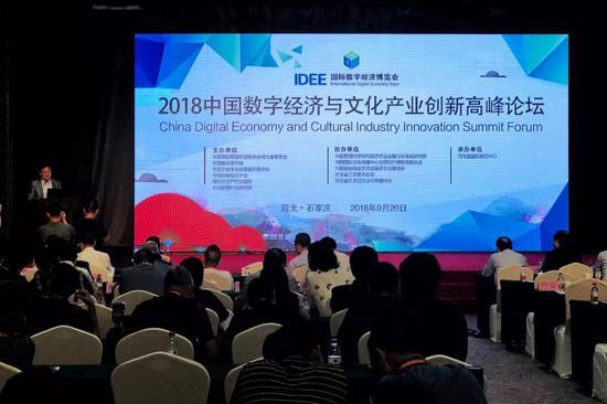 2018国际数字经济博览会 活动现场