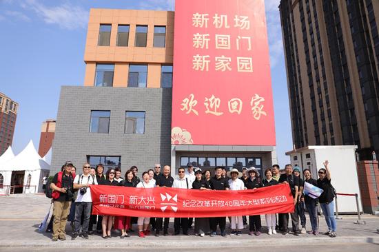 新国门 新大兴纪念改革开放40周年系列活动开展