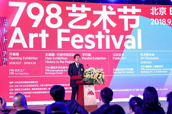 毕重伟-朝阳区委宣传部常务副部长,图片由北京798艺术区管委会提供