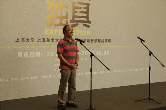 原上海市美术家协会副主席、上海大学美术学院院长邱瑞敏在开幕式上致辞