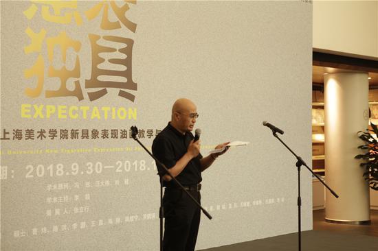 上海美术学院博士生导师章德明教授在开幕式上致辞