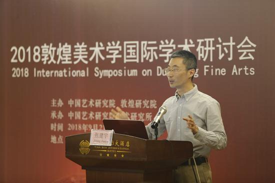 中国人民大学佛教艺术研究所副所长张建宇副教授作学术发言