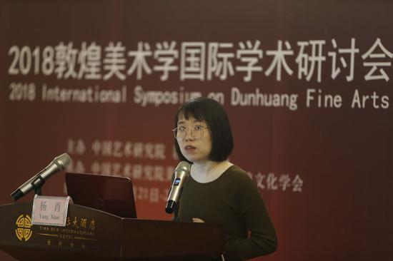 中国艺术研究院杨肖博士作学术发言