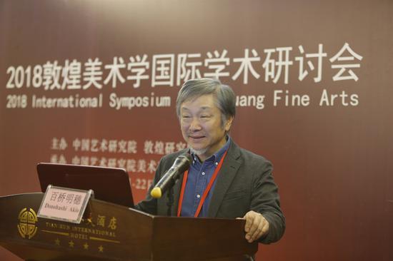 日本神户大学名誉教授百桥明穂先生作学术发言