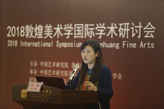 成都大学艺术学院刘颖女士作学术发言