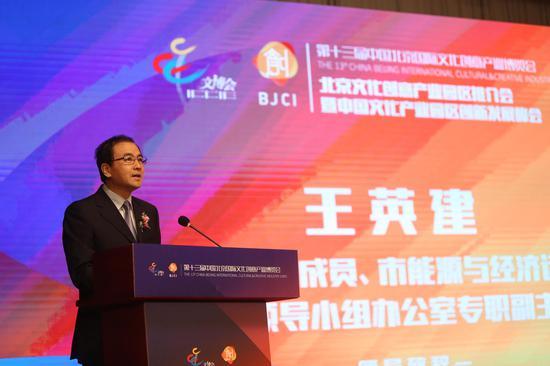 北京市发展和改革委员会党组成员、副主任王英建发表演讲