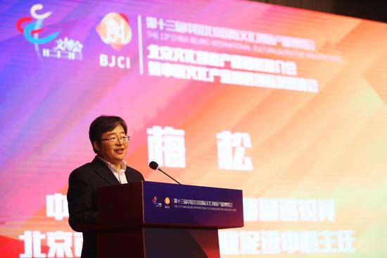 中共北京市委宣传部副巡视员、北京市文化创意产业促进中心主任 梅松