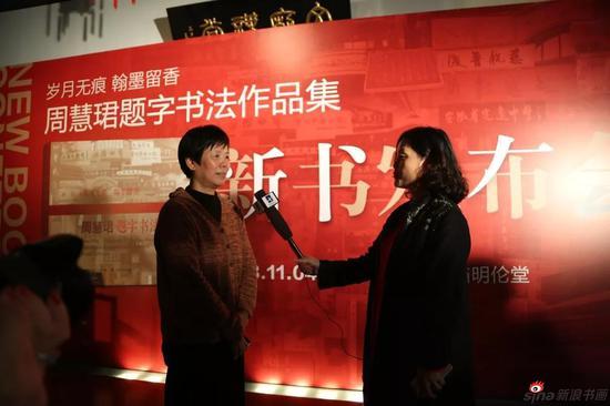 发布会结束后,李静馆长接受央视书画频道专访