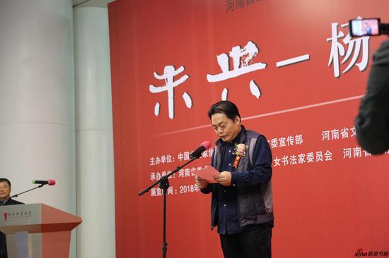 河南省书协副主席兼秘书长谢安钧宣读张海主席贺信