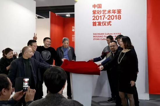 《中国紫砂艺术年鉴2017-2018》亮相