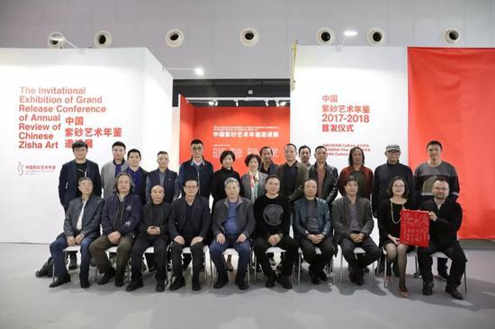 《中国紫砂艺术年鉴2017-2018》首发-书画拍卖