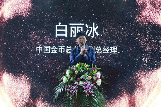 中国金币总公司副总经理白丽冰宣布亚运会电竞项目体验活动正式开始