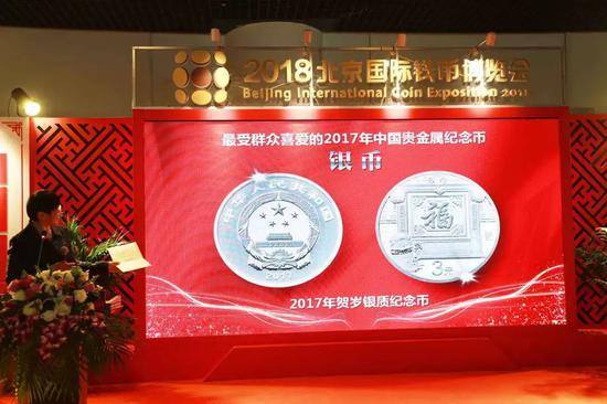 中国金币总公司副总经理白丽冰宣布2017年最受群众喜爱银币