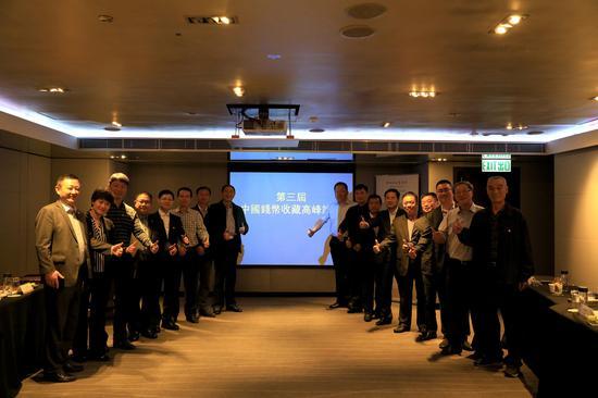 中国钱币收藏第三届高峰论坛在香港举行