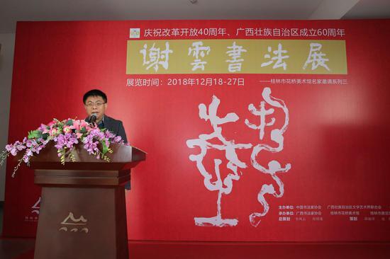 广西文联副主席钟桂发先生宣布展览开幕