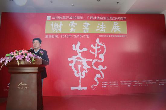 桂林市文联党组书记、主席何绍连致词