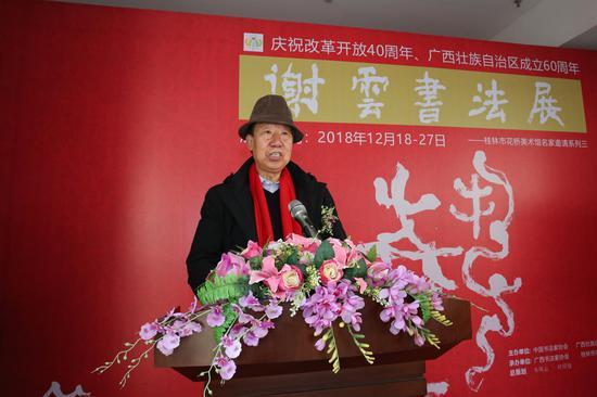 中国书法家协会副主席翟万益致词