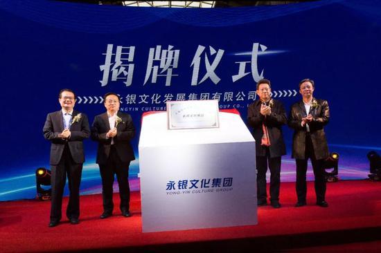 永银文化集团更名揭牌仪式