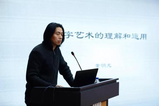 山东艺术学院副教授董明光 《数字艺术的理解和运用》