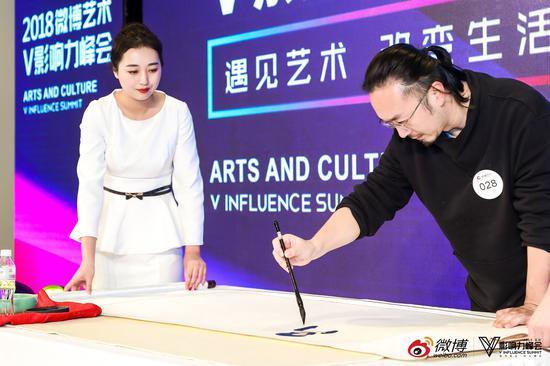 著名书法家朱敬一先生为微博艺术V峰会题字