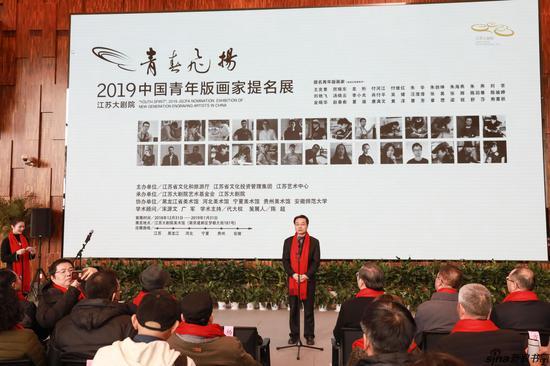 江苏省文化和旅游厅厅长杨志纯宣布展览开幕