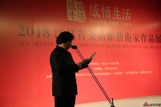 江苏省美术馆馆长徐惠泉主持开幕式