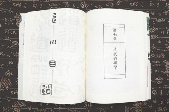 《书法的故事》内文