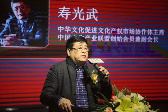 △ 中国文化促进文化产权市场协作体主席、中国文化产业联盟创始会员兼副会长寿光武致辞