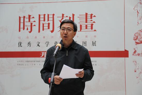 中国现代文学馆常务副馆长刘方致辞