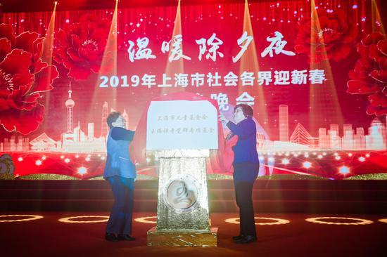"""晚会现场还举行了上海市儿童基金会""""玉佛禅寺觉群专项基金""""的揭牌仪式"""