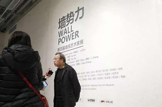 墙报艺术家展览评委代表尚扬致辞
