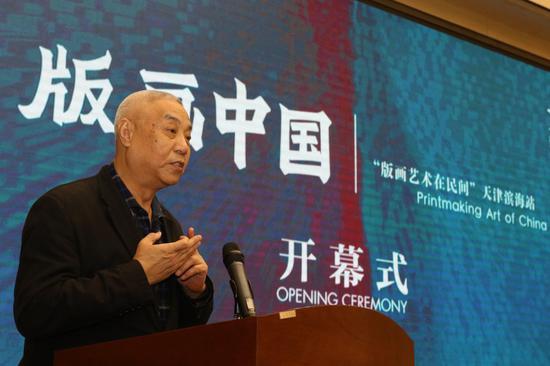 中国美协版画艺委会名誉主任、中国国家画院版画院副院长、天津美术学院原院长姜陆致辞