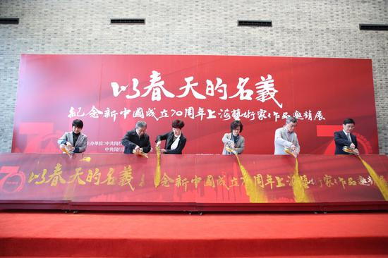 """""""以春天的名义""""纪念新中国成立70周年上海艺术家作品邀请展正式揭幕"""