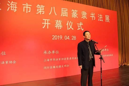 上海市书法家协会副主席、篆隶专业委员会主任宣家鑫先生介绍展览筹办过程并宣布获奖名单