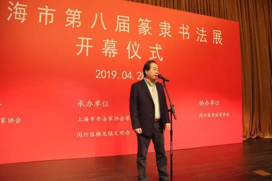 上海市文联副主席、上海市书法家协会主席丁申阳先生致辞